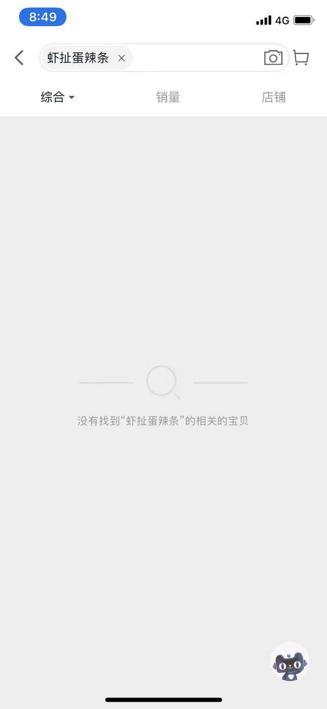 央视3.15晚会曝光后 淘宝天猫苏宁已下架虾扯蛋辣条
