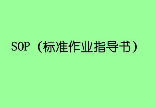 手机sop是什么意思(sop文档怎么打开)