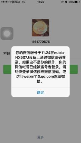 怎么防止微信被盗(在其他设备上登录要及时删除以防微信被盗)