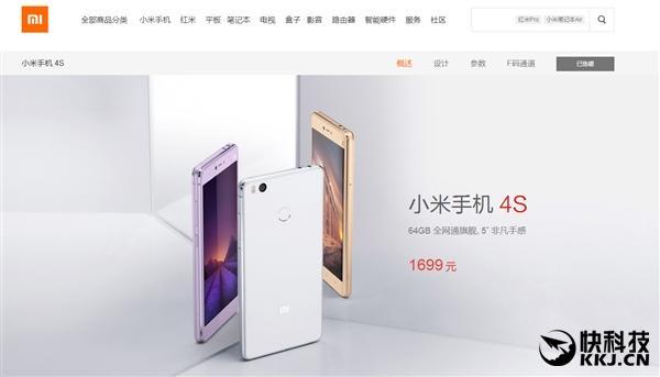 u米4手机官网_小米手机官网报价表(2019最新小米手机多少钱)-闻蜂网
