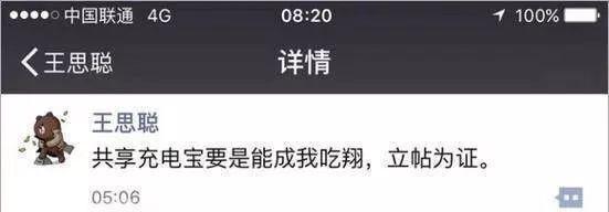"""共享充电宝""""活""""了,王思聪你是不是该兑现承诺?"""