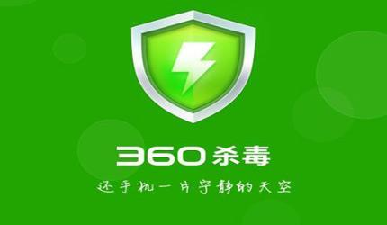 qq管家360杀毒_360杀毒软件怎么样,2019杀毒软件排行榜-闻蜂网