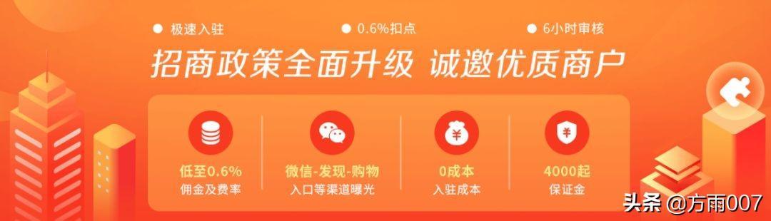 京东拼购:开启史上最强赋能模式,协助数万商家逆势崛起