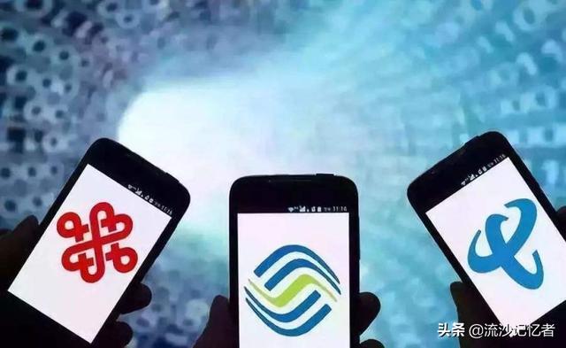 为什么三大运营商都愿意预存话费, 再白送一个手机