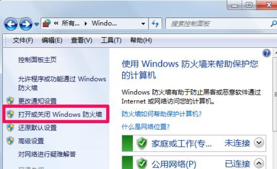 win7系统电脑防火墙怎么关闭