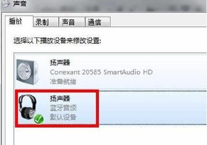 蓝牙耳机怎么连接台式电脑(win7电脑蓝牙在哪)-fm分享网