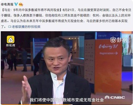 """中国离""""无现金社会""""还有多远?"""