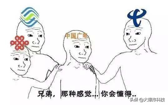 打破三大运营商垄断!中国第四大运营商即将来临:你会使用吗?