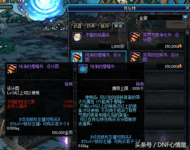 DNF:黑商仓库仅浓缩的纯洁之骸一个材料,就价值百万RMB!