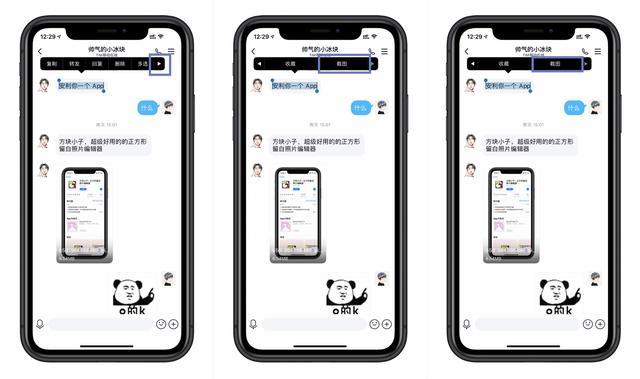 qq聊天对话框隐藏_微信怎么截图发给别人(手机微信怎样截图发送)-闻蜂网