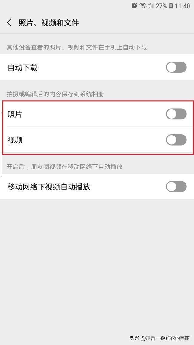 微信这三个开关一定要关闭,否则手机越用越卡,关完手机立刻流畅