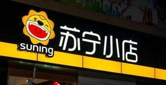 电商大佬线下开店争夺战,京东天猫和苏宁,你去过哪家?