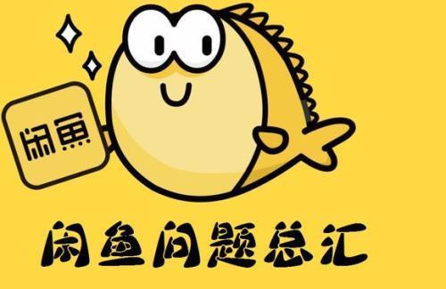 闲鱼技巧合集,让你对闲鱼有一个不一样的看法