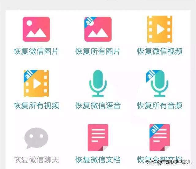 微信如何查看聊天记录有多少条(深度恢复误删数据的一个窍门)