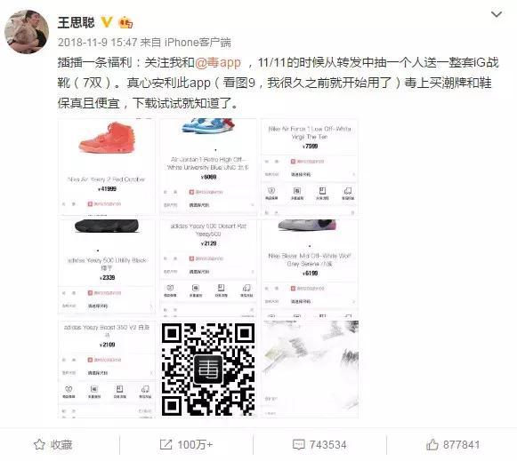 王思聪力捧的交易平台又出事了,用户退货就是违约,得交服务费