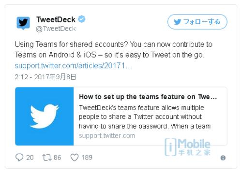 Twitter宣布启动账户共享发送信息功能
