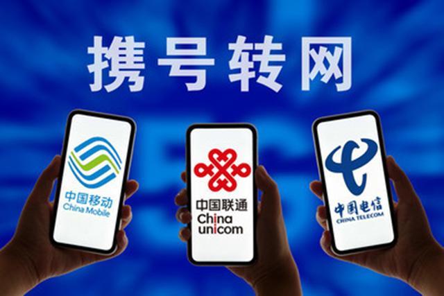 携号转网近了!中国移动已确认这3类号段无法转网,有你吗