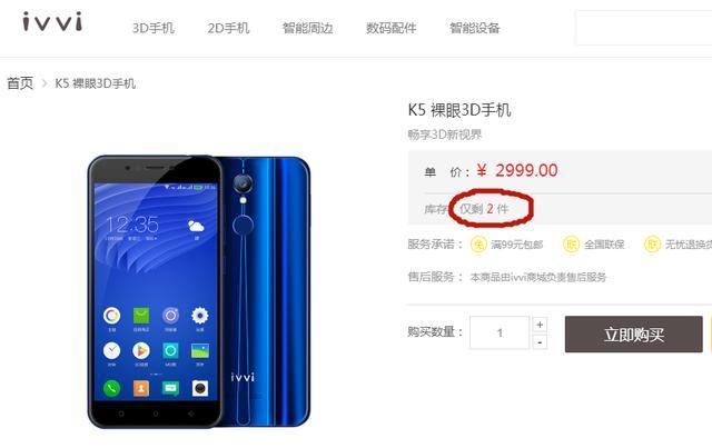 """最""""惨""""国产手机:曾请赵丽颖代言,如今全网库存只剩2台"""