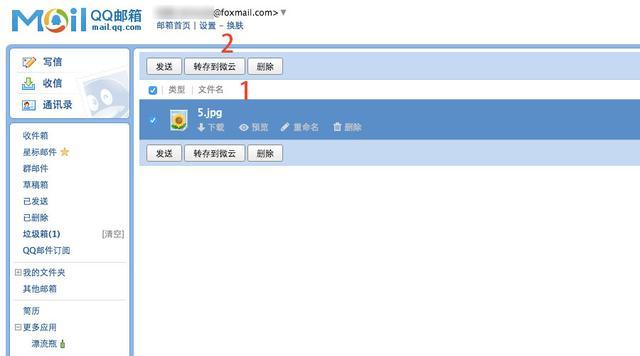 淘宝有qq服务么_qq邮箱积分有什么用处有哪些好处(QQ 邮箱的这5个功能你还不 ...