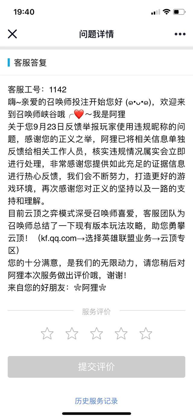 腾讯助纣为虐,英雄联盟云顶之弈直播沦为非法网络赌博宣传平台