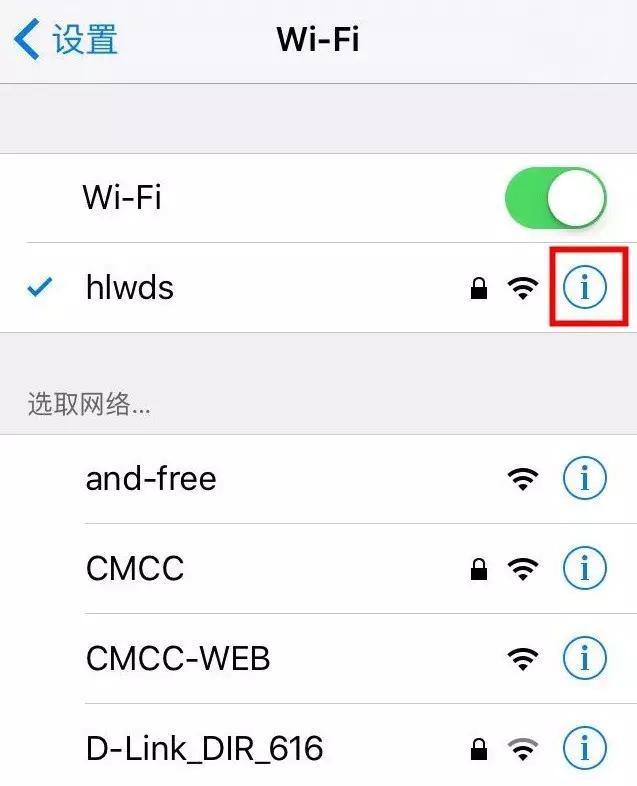 """教你一招!有效解决""""手机WIFI已连接,却不能上网""""的方法!"""