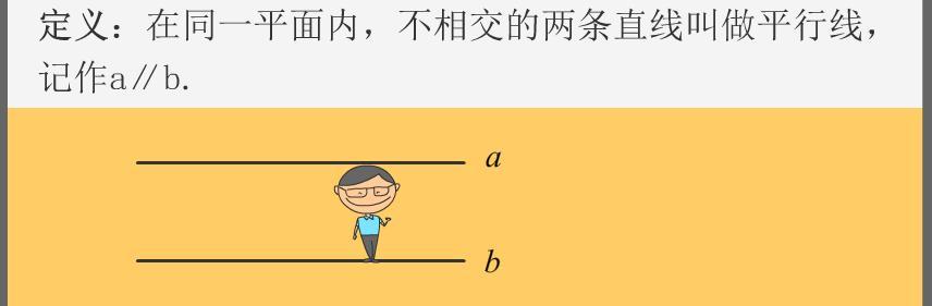 初中数学:平行线的基本知识,几何入门必备