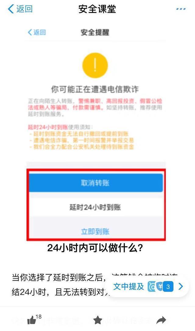 """支付宝升级""""延时到账""""功能!""""有内鬼,终止交易""""成现实"""