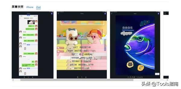 5个值得下载的iPad软件,秒变黑科技!苹果手机也能用