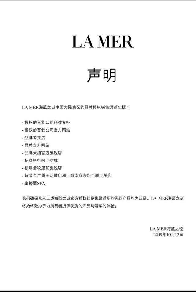 """被海蓝之谜、SK-II官方光速""""打脸"""",拼多多又双叒成""""骗多多"""""""