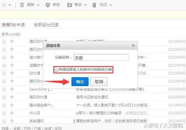 新浪电子邮箱怎么创建收信规则自动分类邮件