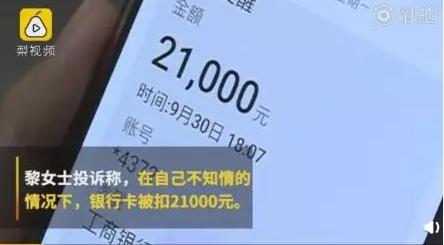 用户无故被扣21000元话费,扣钱容易还钱难,运营商的回应看醉了