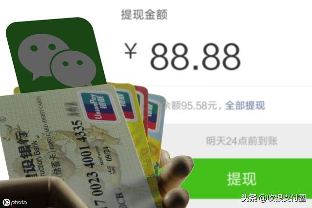 微信提现为什么要收提现费?而银行卡转钱到微信却是免费?