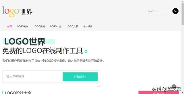 三款免费LOGO在线制作网站,一分钟生成你想要的LOGO