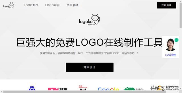 logo在线制作生成器(免费的logo设计生成器)