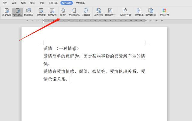 文字转语音竟然还可以这样操作?一秒钟将你的电子文档变成音频