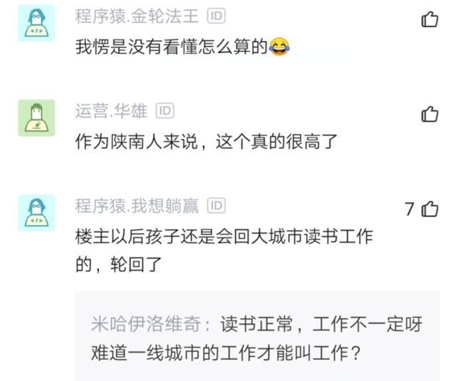 程序员放弃北京工作去乡镇当公务员,晒到手收入,网友:工资真高
