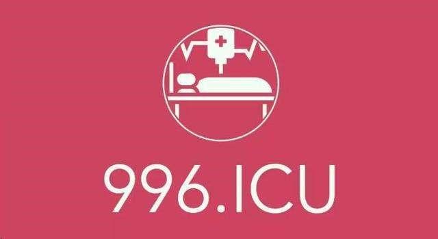 软通动力程序员加班过劳死,我们再谈加班996,生病ICU
