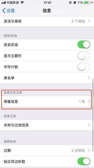 用苹果手机总被垃圾短信骚扰 教你一键屏蔽