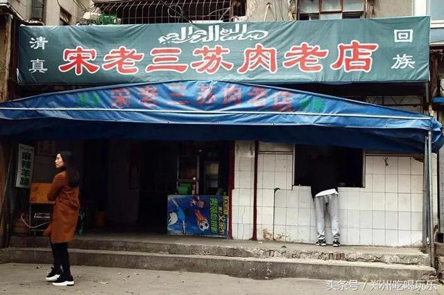 郑州这些美食老店,吃了几十年都不腻!