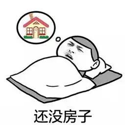 2019上海买房限购政策来啦!买不买房都要看