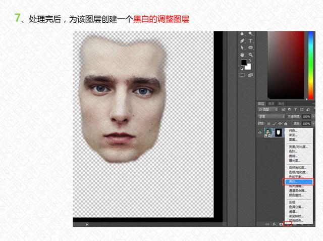 109 [PS彩绘]人体彩绘制作足球赛场上常见的脸部涂鸦效果