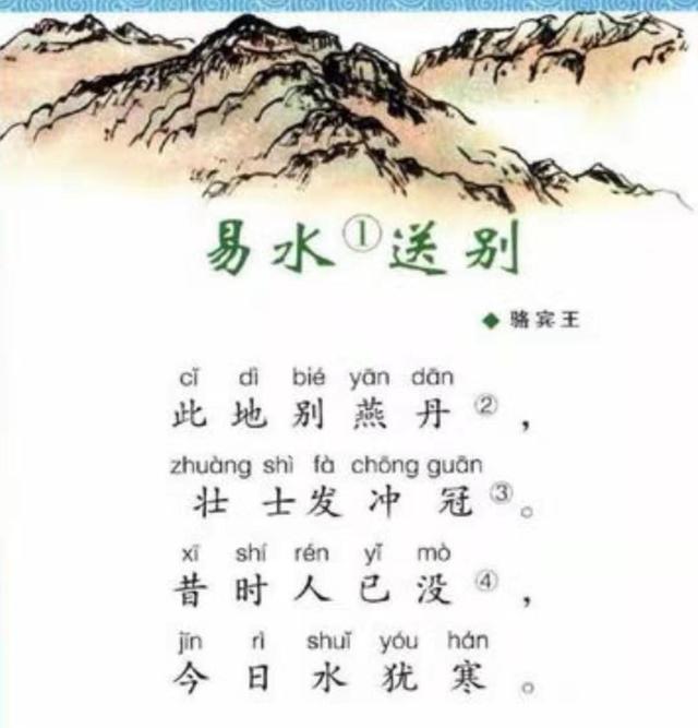 """从""""咏鹅""""到""""讨武氏檄"""",天才少年骆宾王的花样人生"""