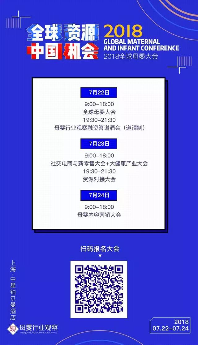 森马电商总经理邵飞春将出席全球资源中国机会2018全球母婴大会