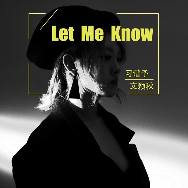 习谱予联手制作人文颖秋发布全新主打《Let Me Know》