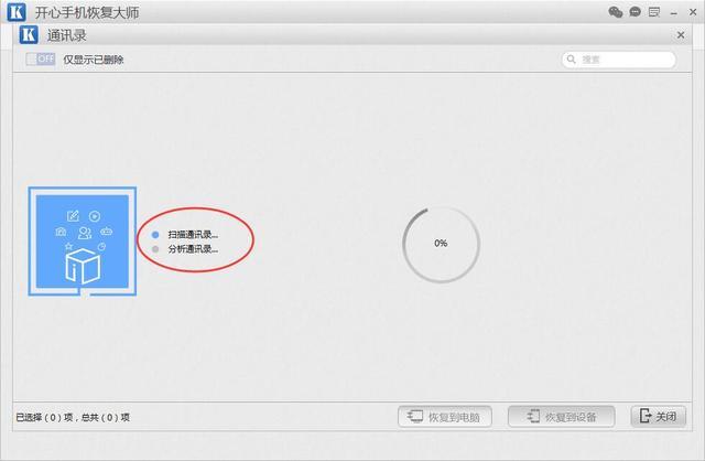 科技资讯:苹果如何批量删除通讯录办法