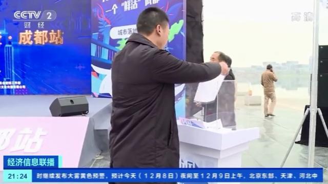 2019-2020中国经济生活大调查・成都站