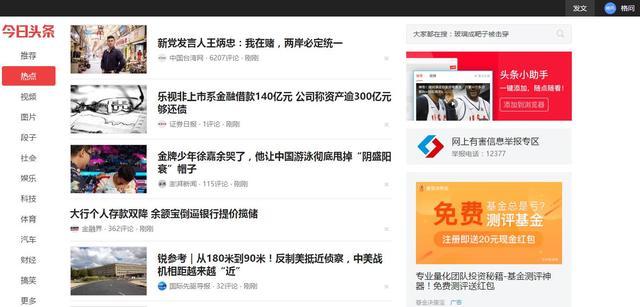 互联网资讯最新消息解读,了解互联网资讯最新消息!