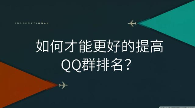 如何才能更好的提高QQ群排名