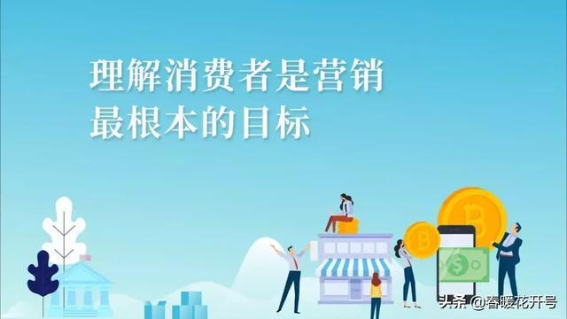 陈春花:营销到底该怎么做?一文讲透
