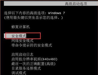 Win7系统复制粘贴功能无法使用的解决方法